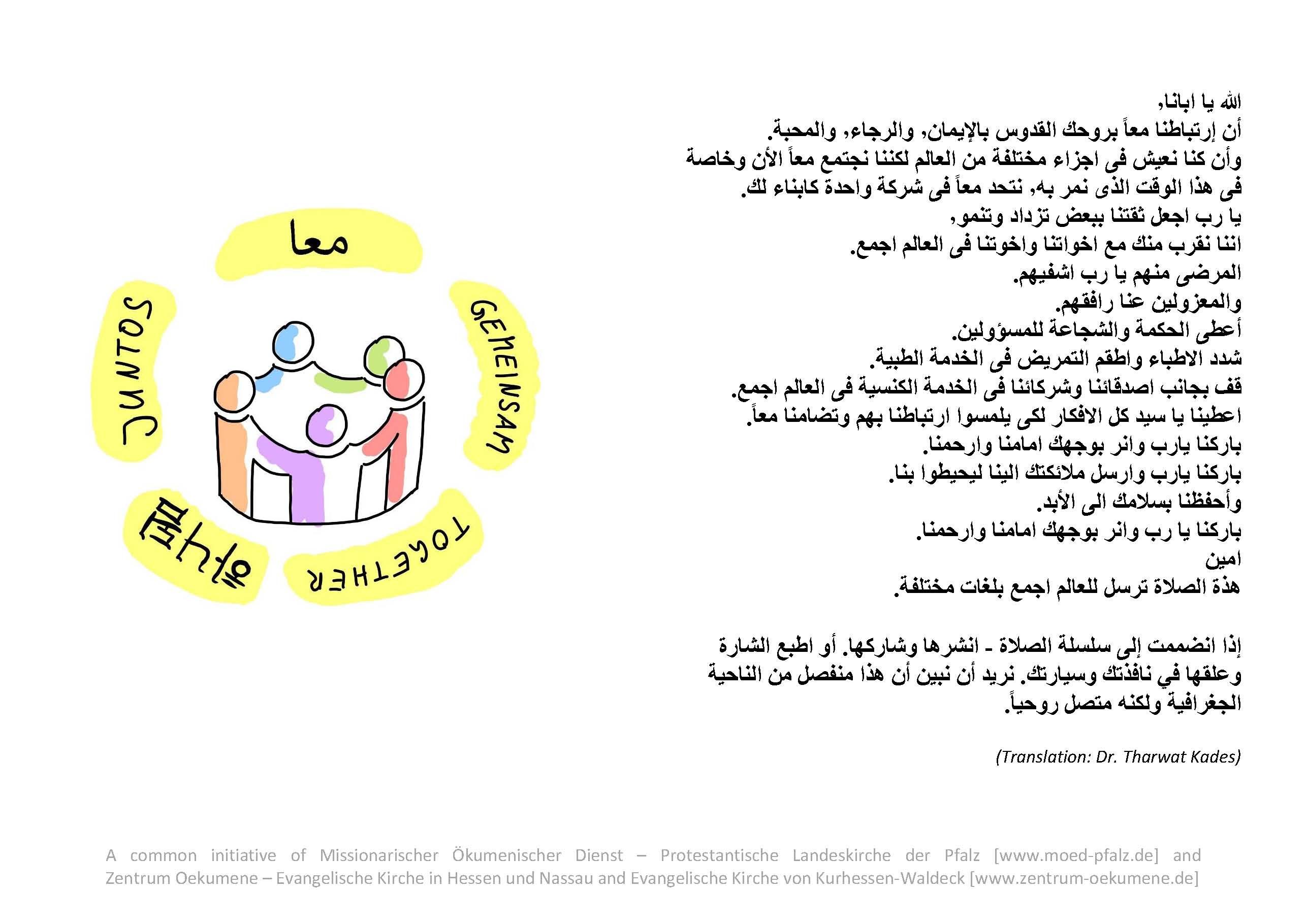 https://www.ekhn.de/fileadmin/content/ekhn.de/download/oekumene/corona/gebete/Gebet_mit_Symbol_Arab.jpg