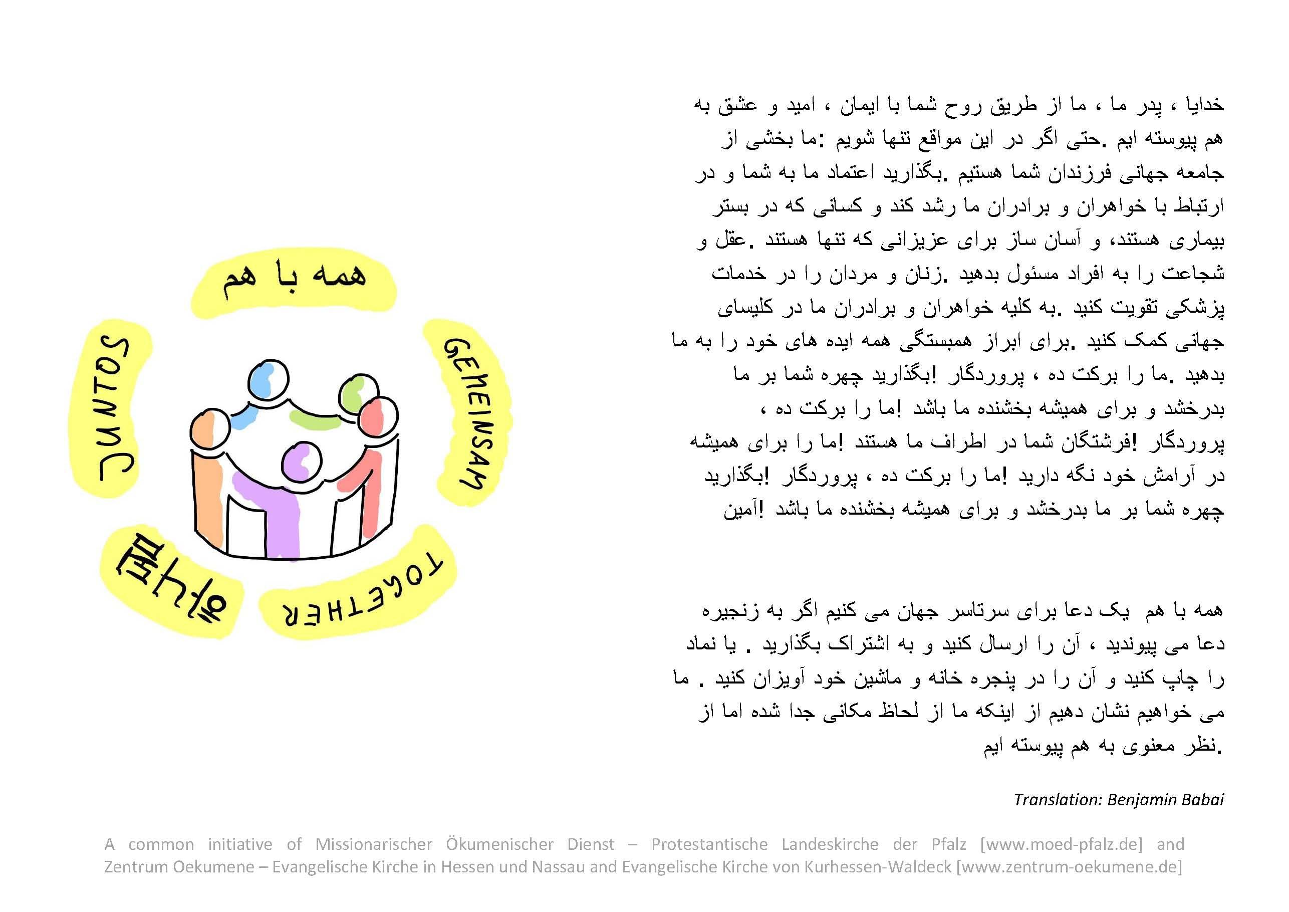 https://www.ekhn.de/fileadmin/content/ekhn.de/download/oekumene/corona/gebete/Gebet_mit_Symbol_Farsi.jpg